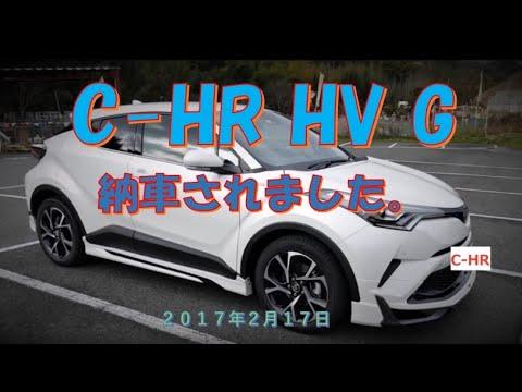 C-HR HV G納車されました。(2017年2月17日)