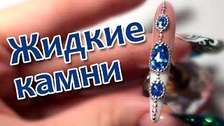 "МК от JEM. ""Жидкие камни"" :) Мастер: Анастасия Кривенко."