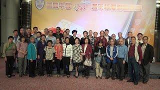 香島中學七十週年校慶聯歡餐會