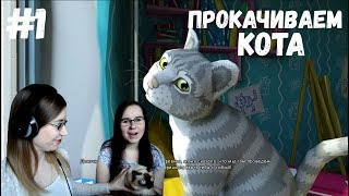 ПРОКАЧИВАЕМ КОТА ● Приключения кота Парфентия в деревне #1