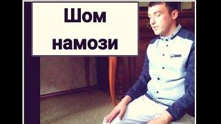 Шом намози - Shom namozi (Ханафий мазхабида)