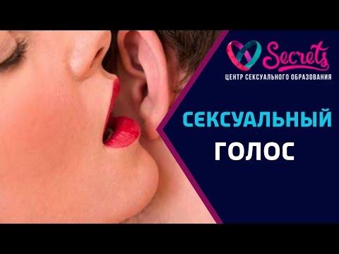 Красивый и сексуальный голос