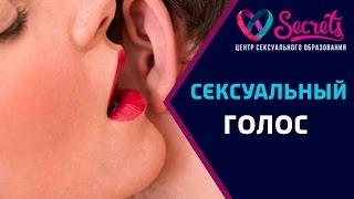 ♂♀ Как сделать голос сексуальным? | Сексуальный голос у женщины [Secrets Center]