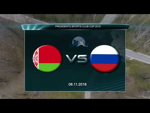 PRESIDENTS SPORTS CLUB CUP 2018 : Belarus - Russia 08.11.2018