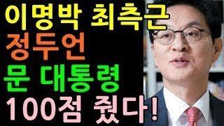 정두언 미쳤다! 이명박 측근이 문재인 대통령 국정운영 100점을 줬다 누구나 인정하는 클래스 thumbnail