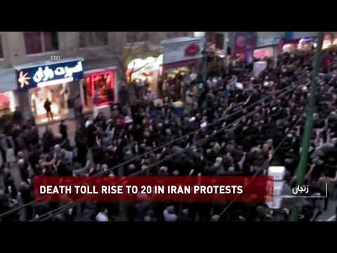 DEATH TOLL RISE TO 20 IN IRAN PROTESTS