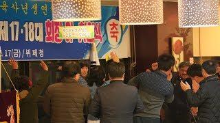남해군64연합회 전군노래자랑(2020년 정기총회 및 회…