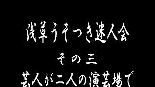 浅草うそつき迷人会 その三~芸人が二人の演芸場で~』 出演:夏目亭透...
