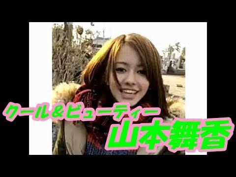【動画】山本舞香 クール&照れ&プールで舞香
