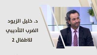د. خليل الزيود - الضرب التأديبي للاطفال 2