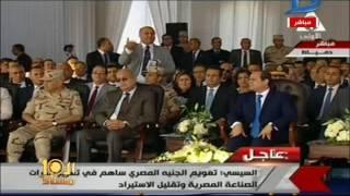 العاشرة مساء  رد فعل الرئيس السيسى على طلب نائب دمياط  أبو المعاطى مصطفى