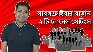 How to Get More subscriber on YouTube Doing Two Simple Channel Settings - Bangla Tutorial