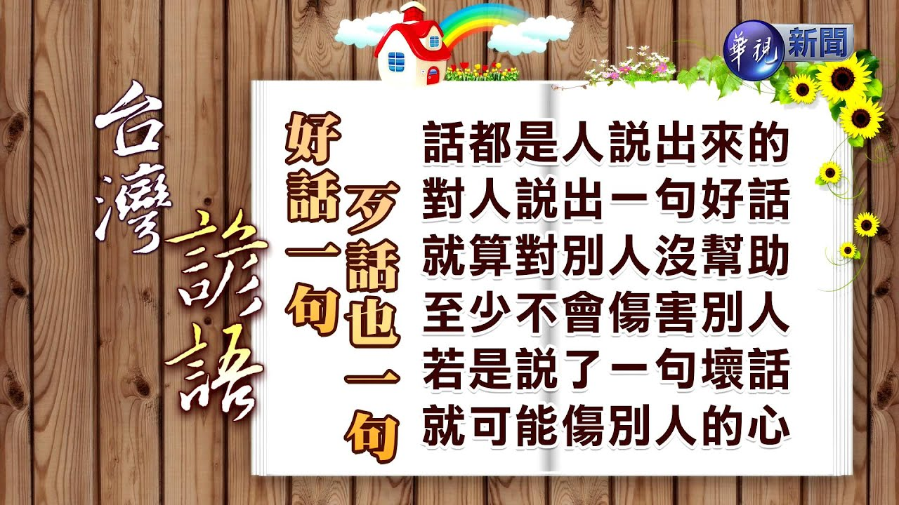 臺灣諺語-好話一句 歹話也一句 - YouTube