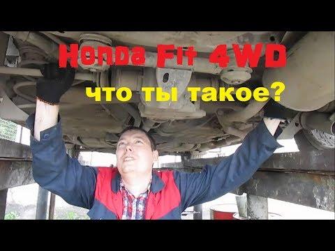 видео: Когда honda сверху: обзор honda fit 4wd 2003 снизу.