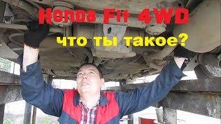 Скачать Когда Honda сверху обзор Honda Fit 4WD 2003 снизу