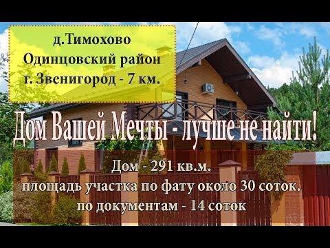 Тимохино Дом Вашей мечты Одинцовский район Московская область