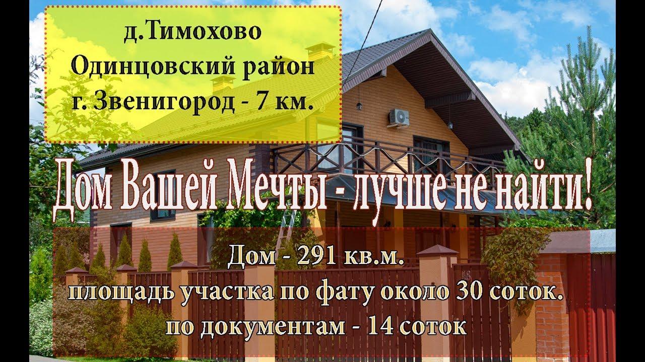 Дом с газом в центре Голицыно - YouTube