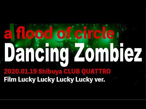 Dancing Zombiez [Film Lucky Lucky Lucky Lucky ver. ] - a flood of circle