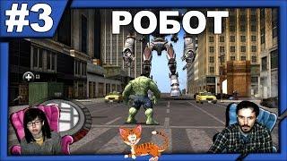 Невероятный Халк The Incredible Hulk прохождение│РОБОТ│#3