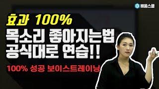 [효과100% 목소리좋아지는법] 공식대로 연습하세요! / 보이스트레이닝, 목소리교정