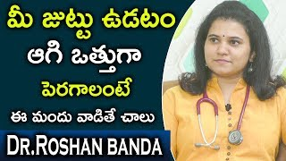 How To Stop Hair Fall And Get Double Hair  Growth |  Dr. Roshan banda || Doctors TV