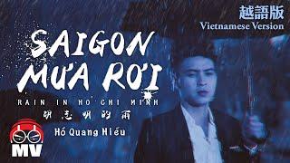 Hồ Quang Hiếu【Saigon Mưa Rơi 胡志明的雨 Rain In Ho Chi Minh】@亞洲通吃2018專輯 All Eat Asia (Namewee黃明志)
