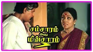 samsaram adhu minsaram tamil movie visu lakshmi raghuvaran manorama