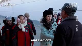 《跟着书本去旅行》 20210322 大同寻珍——雁北社火  课本中国 - YouTube