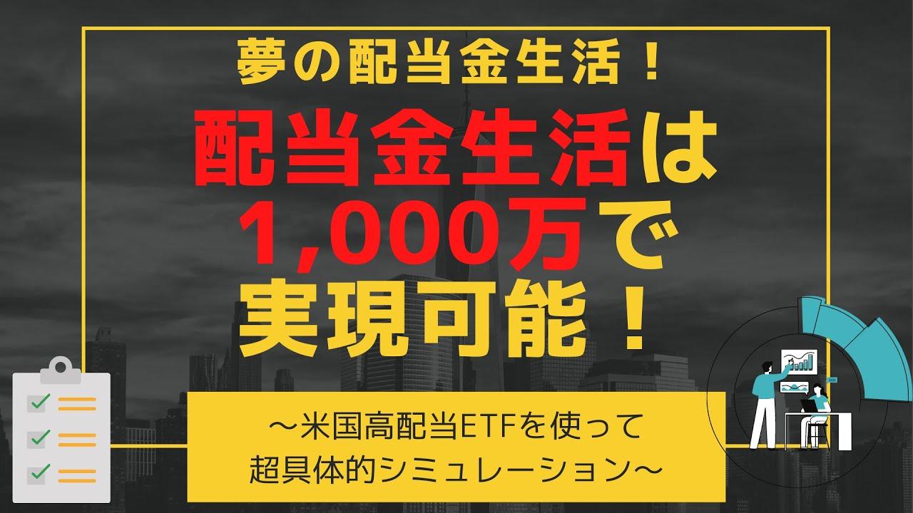 配当金生活には1,000万円だけあれば良い!増配率を加味した配当金シミュレーション【米国高配当ETF】