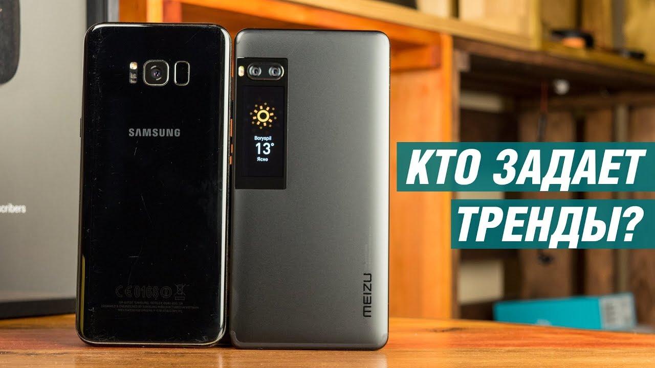 Meizu Pro 7 Plus and Samsung Galaxy S8 Plus - Comparison