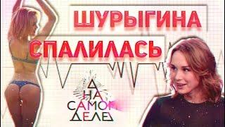 Диана Шурыгина на детекторе лжи [ЖизаТВ]