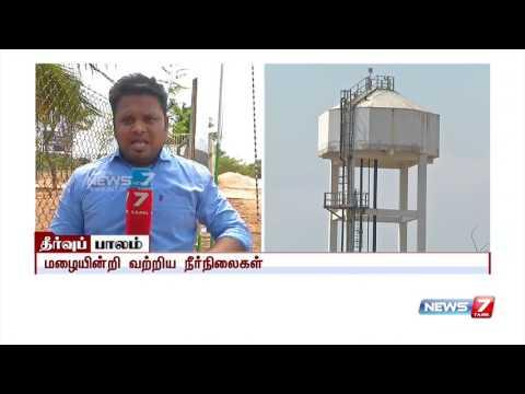 Seawater desalination projects in Tamil Nadu | News7 Tamil