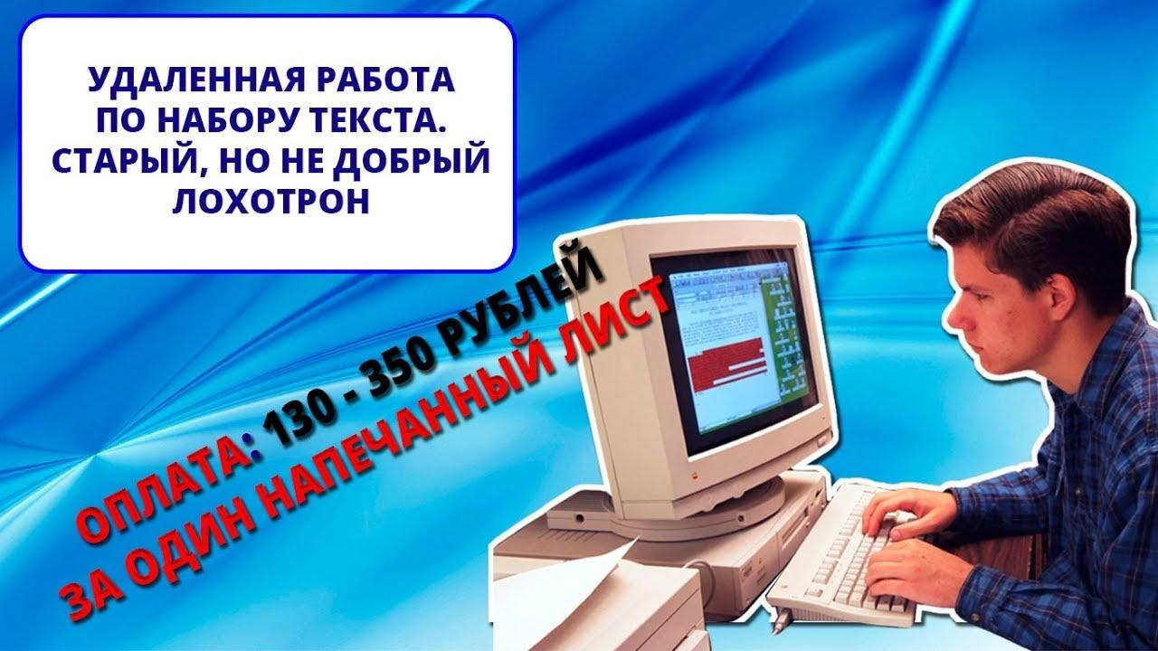 Удаленная работа редактором текстов работа для студентов удаленная киев