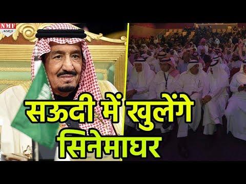 King Salman का बड़ा ऐलान, Saudi Arab में खुलेंगे Cinema Hall