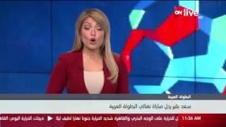 سعد بقير رجل مباراة نهائي البطولة العربية