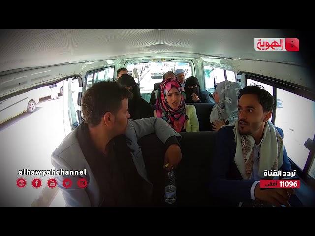 باص الشعب - الحلقة 13 - تصوير البنات في وسائل النقل الجزء 2  - قناة الهوية