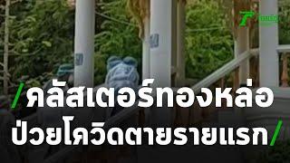 ผู้ป่วยโควิดตายรายแรก คลัสเตอร์ทองหล่อ   16-04-64   ข่าวเย็นไทยรัฐ