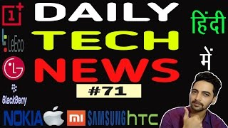 tech news 71 micromax ignite samsung note 7 google update iphone7 lenovo k5 note intex aqua fish