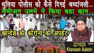 22Oct : Khandesh Bulletin : Jalgoan, Malegaon Aur Nasik Ki Khas Khabren : Viral News Live