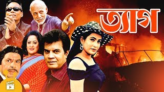 Tyag | Bangla Movie | Ilias Kanchan, Humayun Faridi, Aruna Biswas, Champa