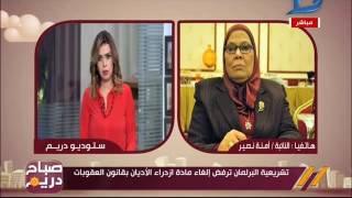 شاهد..أمنة نصير تكشف سبب مطالبتها بإلغاء مادة ازدراء الأديان
