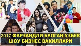2017 ЙИЛДА ФАРЗАНДЛИ БУЛГАН УЗБЕК ШОУ БИЗНЕС ВАКИЛЛАРИ