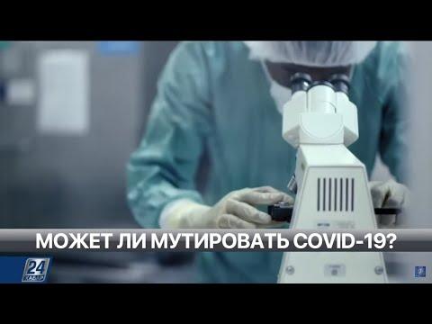 COVID-19 мутирует! Что