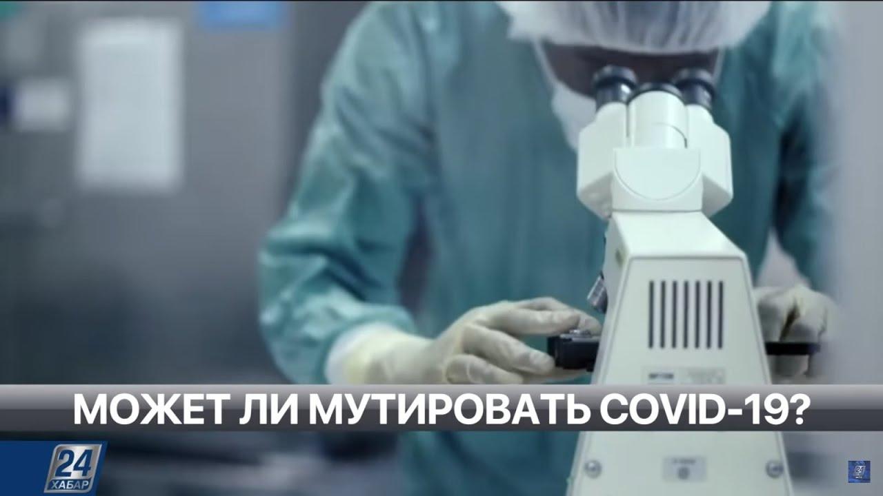 COVID-19 мутирует! Что будет, если изменится штамм вируса? | Мир за неделю
