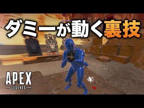 【APEX LEGENDS】裏技!?ダミーが攻撃してくるようになるやり方!【渋谷ハル】