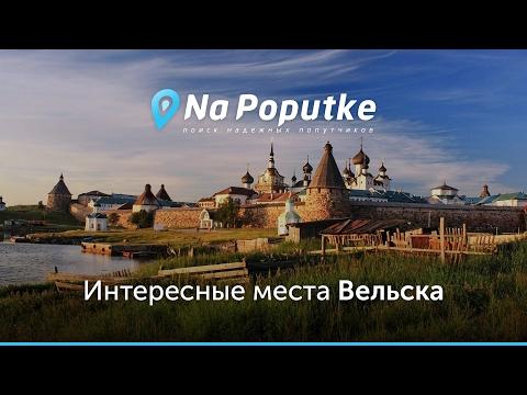 Достопримечательности Вельска. Попутчики из Архангельска в Вельск.