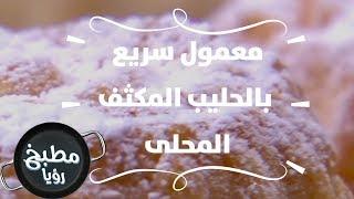 معمول سريع بالحليب المكثف المحلى - غادة التلي