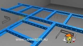 Стальные лестничные лотки LANMASTER(, 2014-12-23T12:22:34.000Z)