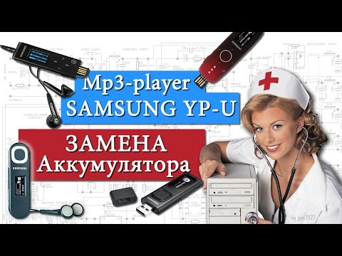 mp3-player Samsung YP-U - Замена аккумулятора, ремонт. Repair, replacement battery