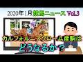 【競馬情報】2020年1月競馬ニュースVol.3